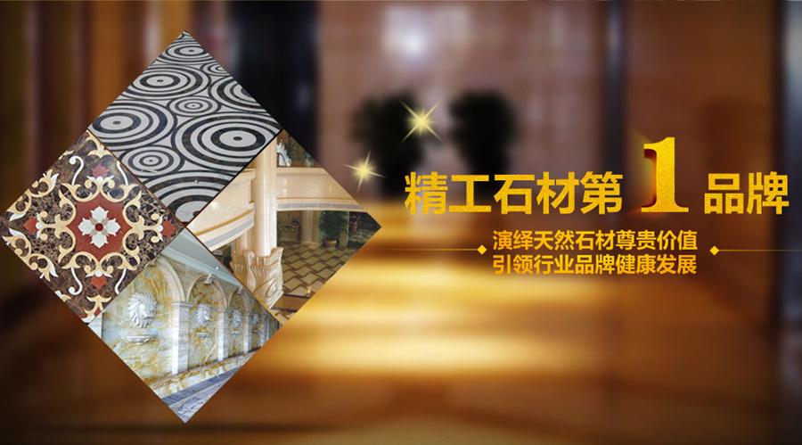 龙美达,龚美华,酒店石材工程专家,石材生产加工