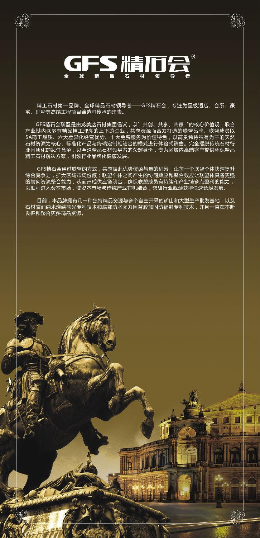 龙美达石材集团湖南分公司