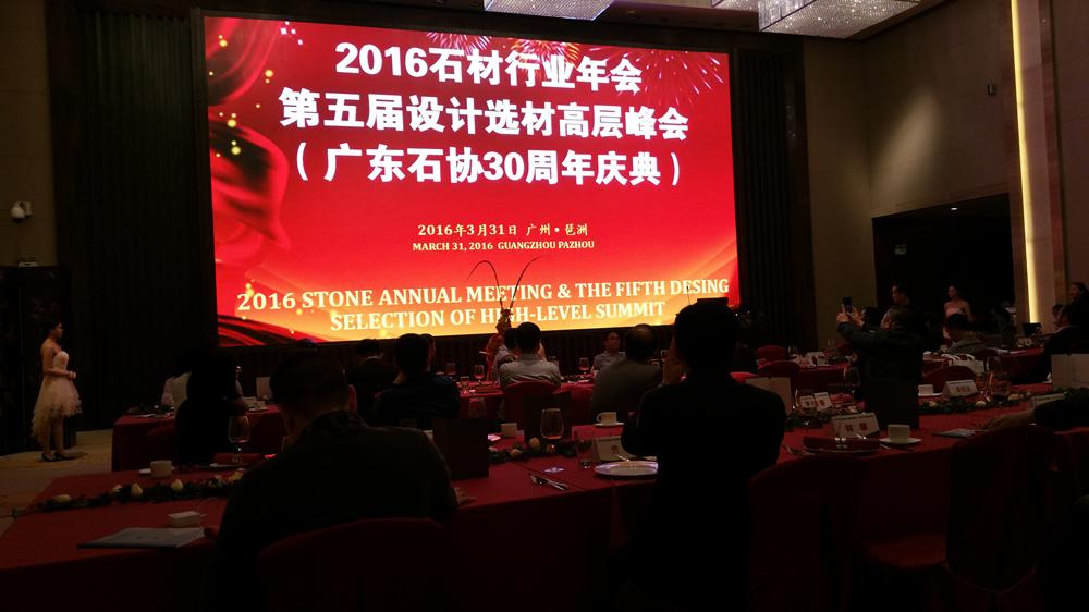 广东省石材行业协会副会长单位龙美达石材集团