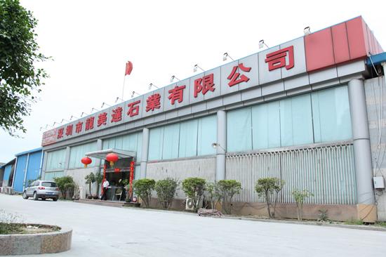 深圳龙美达工厂外景