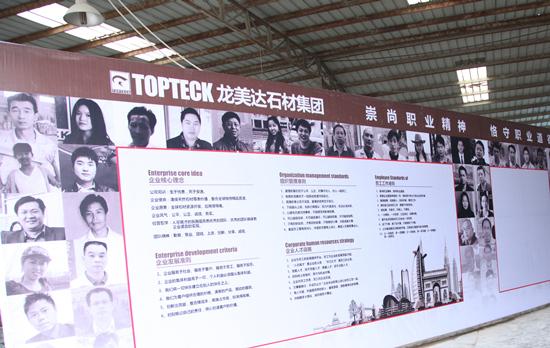 工厂车间文化墙
