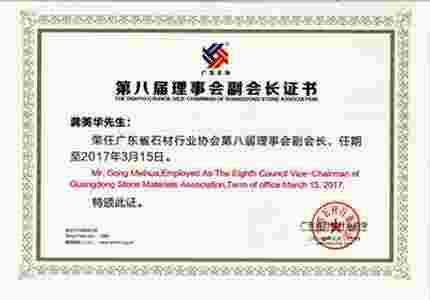 龚美华当选广东省石材协会副会长