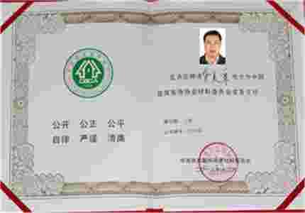 董事长龚美华当选中国建装协常务主任