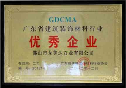 龙美达获评广东省建材优秀企业