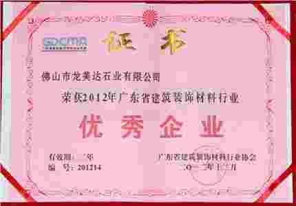 龙美达获广东省建材行业优秀企业