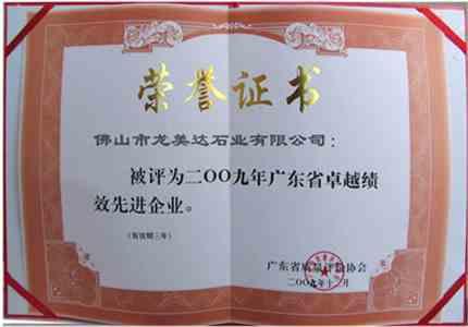 龙美达获评广东省卓越绩效先进企业