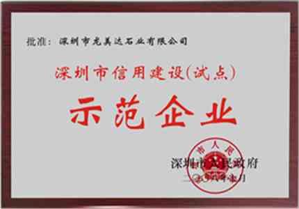 龙美达获评深圳市信用建设示范企业
