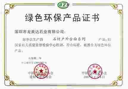 龙美达石材获绿色环保认证