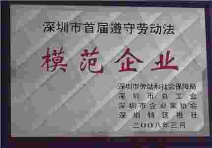 龙美达获深圳市模范企业荣誉