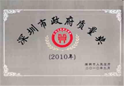 龙美达荣获2010年深圳质量奖