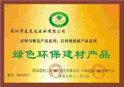 龙美达评绿色环保建材产品