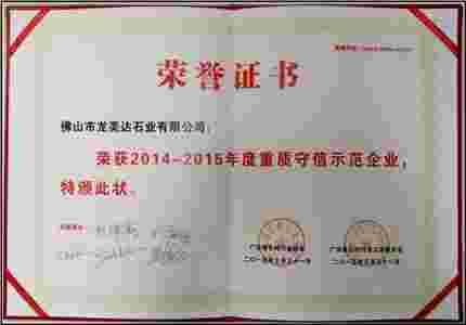 """龙美达获评2014-2015年度""""重质守信示范企业"""""""
