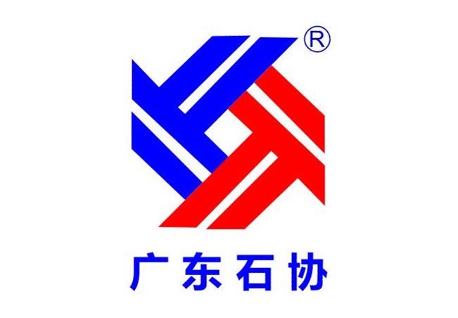 广东省石材行业协会