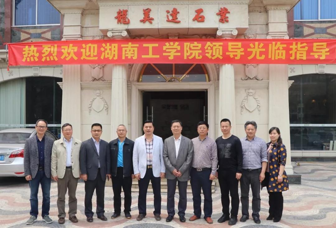 湖南工学院校长罗建华一行参观考察龙美达石材集团