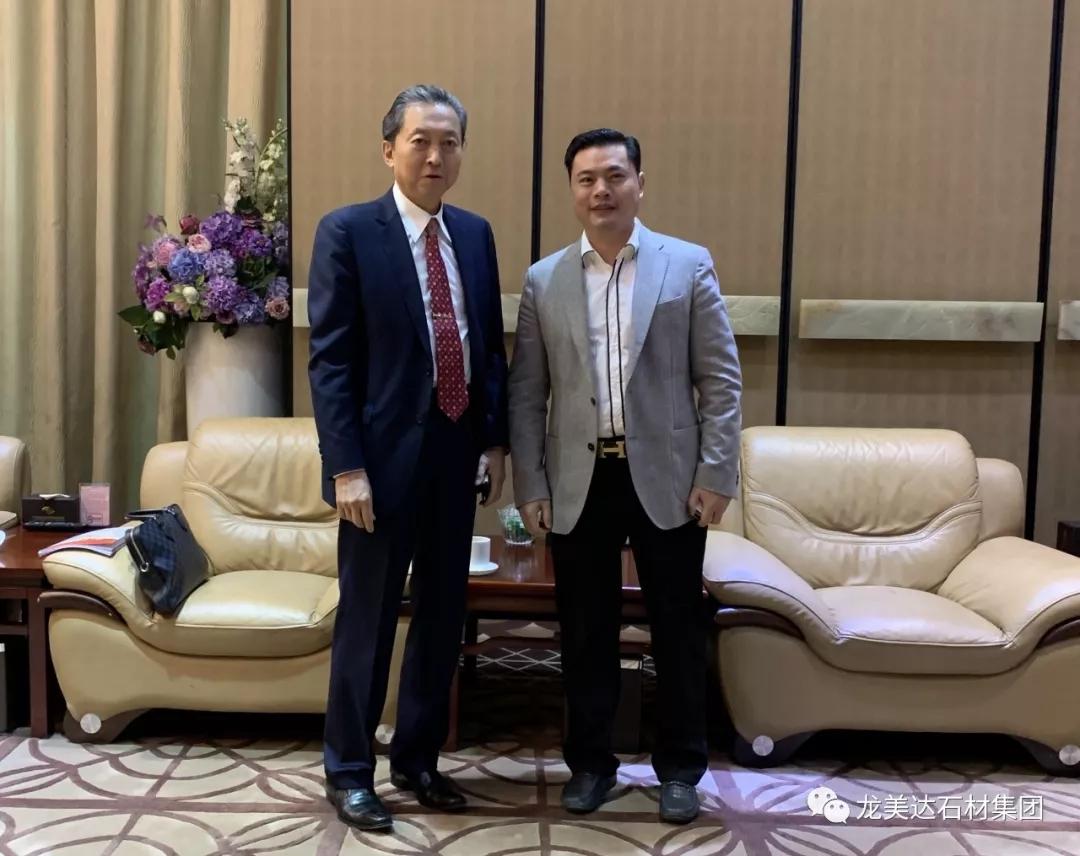 日本前首相鸠山由纪夫会见龙美达石材集团董事长龚美华