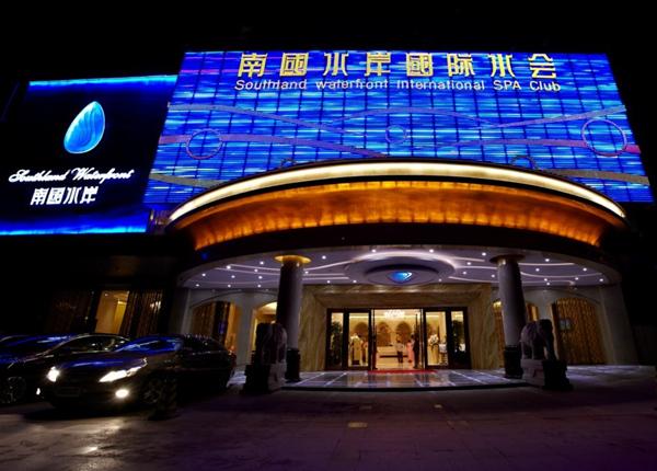 深圳南国水岸国际水会