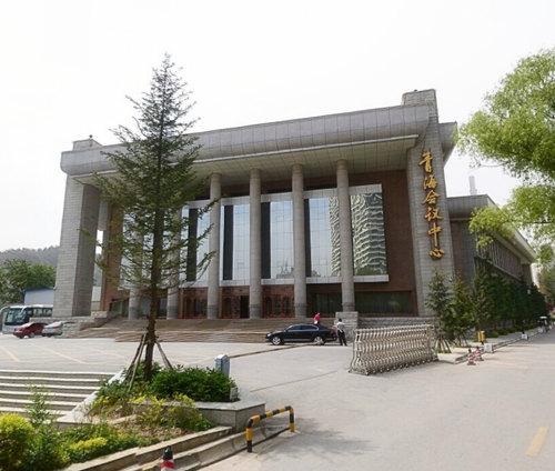 青海会议中心